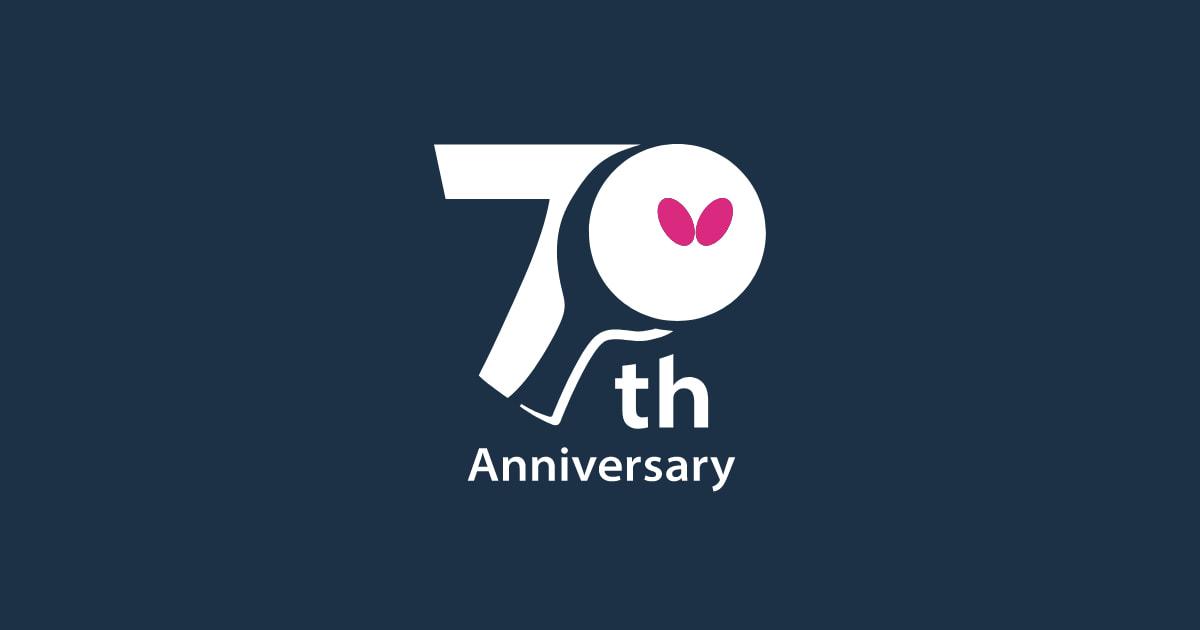 記念品販売告知|タマス70周年記念サイト|バタフライ卓球用品