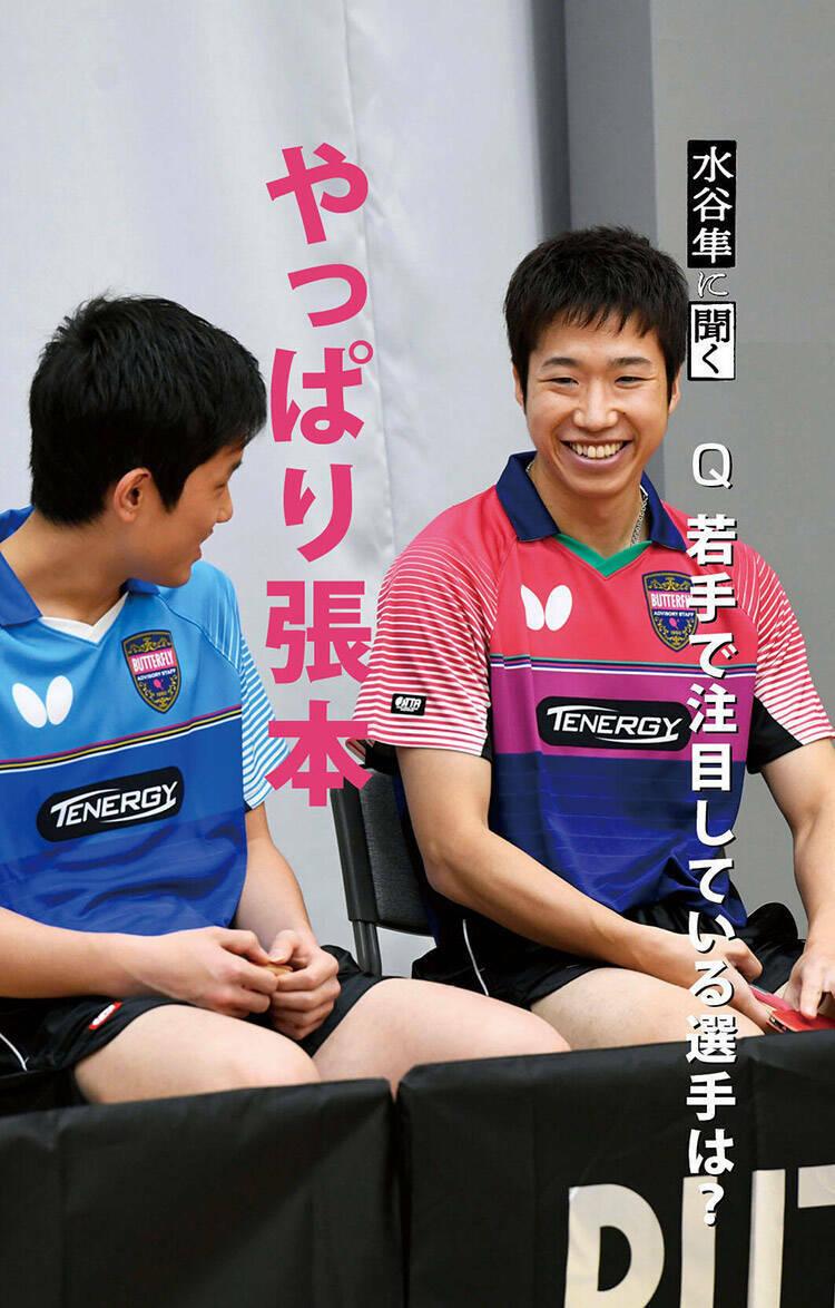 73d6444d7aff7 注目している若手選手として水谷隼が挙げたのは、張本智和だ。