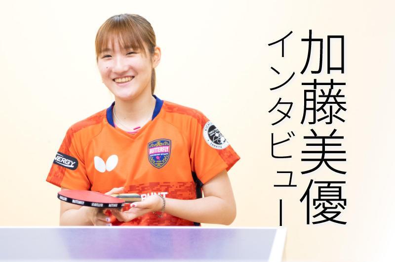 bae44daf68c2e 3月2日に行われた世界卓球2019ブダペストの女子シングルス代表、最後の1枠を決める最終選考会で優勝を飾った加藤美優(日本ペイントホールディングス)。