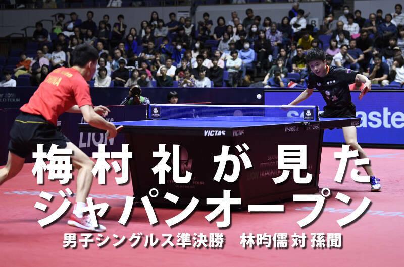 梅村礼が見たジャパンオープン 男子シングルス準決勝|卓球レポート